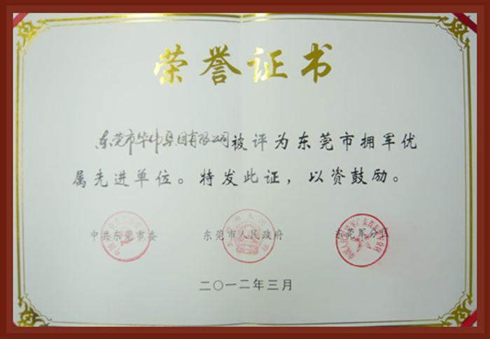 东莞拥军优属先进单位证书