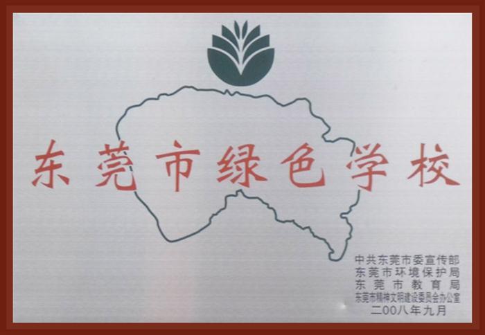 东莞市绿色学校