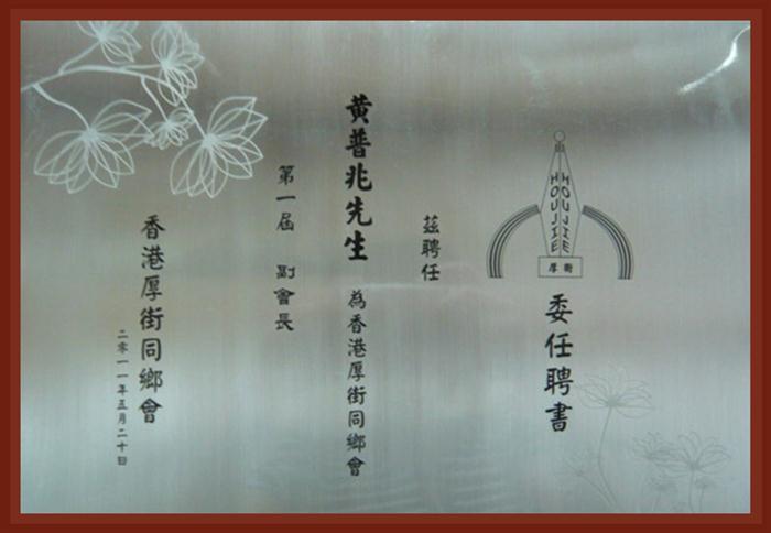 香港厚街同乡会委任证书