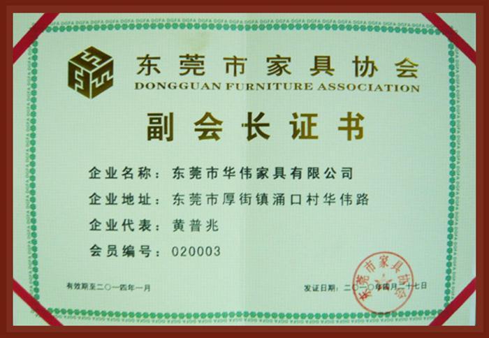 东莞市家具协会副会长证书