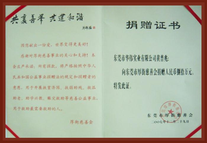 厚街慈善会捐赠证书