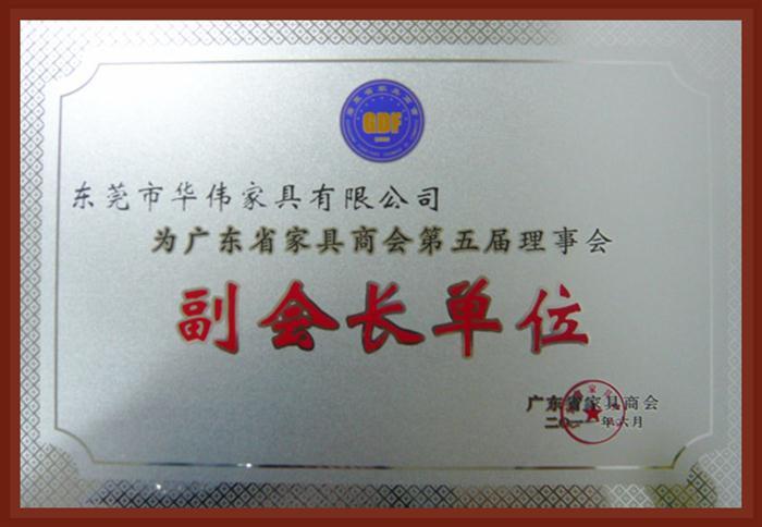 广东省家具商会副会长单位
