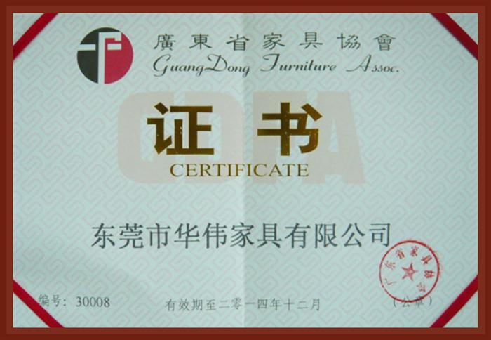 广东省家具协会证书