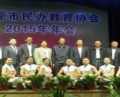东莞市民办教育协会2015年年会在我司海月学校隆重召开