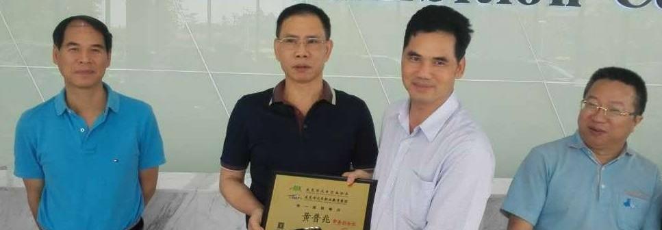 华伟集团黄普兆董事长当选东莞市汽车行业协会常务副会长
