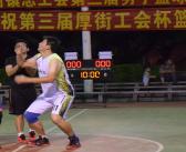火热盛夏篮球赛  激情飞扬华伟人