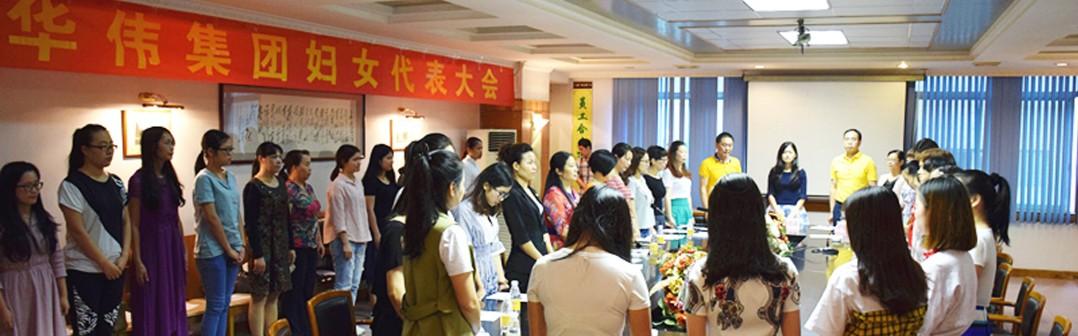 巾帼半边天 携手筑伟业——华伟集团妇委会于5月20日正式成立