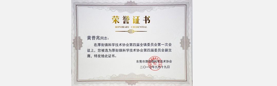 热烈祝贺华伟集团董事长黄普兆当选为厚街镇科学技术协会副主席!