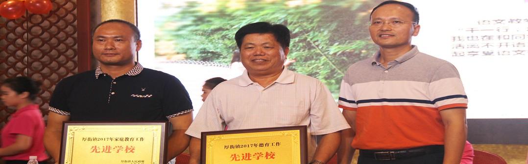 和风育桃李 硕果慰园丁——海月教育集团举行庆祝教师节表彰大会