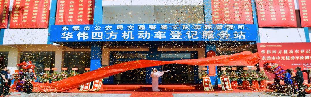 @粤S车主:华伟四方机动车登记服务站、中元机动车检测站今天正式挂牌营业啦!