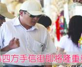 """60000+香港游客流量的""""手信街"""",你约不约!?"""