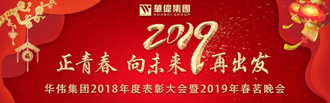 2019开门红 | 华伟集团2018年度表彰大会暨 2019春茗晚会圆满落幕
