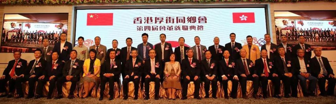 祝贺黄普兆董事长就职香港厚街同乡会常务副会长!
